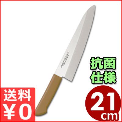 マスターコック 抗菌カラーハンドル洋出刃包丁 ブラウン 21cm MCDK210B/ステンレス包丁 メーカー取寄品