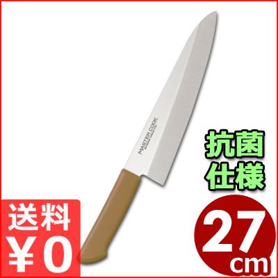 マスターコック 抗菌カラーハンドル洋出刃包丁 ブラウン 27cm MCDK270B/ステンレス包丁 メーカー取寄品