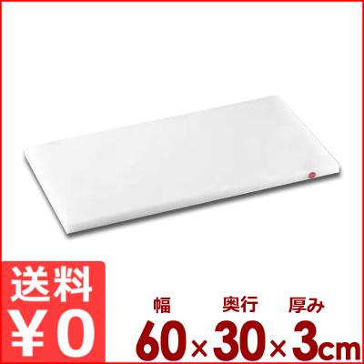 住友ベークライト スーパー耐熱まな板 60×30×厚3cm カラーピン付き 30SWP 赤/カッティングボード 衛生管理用 メーカー取寄品