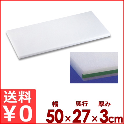 住友ベークライト スーパー耐熱まな板 50×27×厚3cm カラーライン付き SSTWL 緑/カッティングボード 衛生管理用 メーカー取寄品