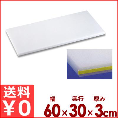 住友ベークライト スーパー耐熱まな板 60×30×厚3cm カラーライン付き 30SWL 黄/カッティングボード 衛生管理用 メーカー取寄品