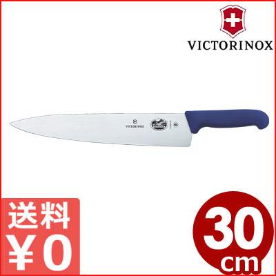 ビクトリノックス マルチカラー シェフナイフ(牛刀)30cm ブルー 5.2002.31GB スイス製ステンレス包丁