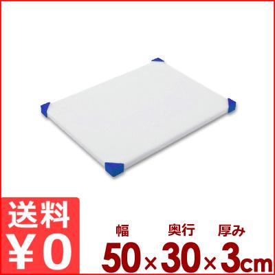 araven ポリエチレンまな板 50cm×30cm×厚さ3.4cm 青 3101/カッティングボード メーカー取寄品