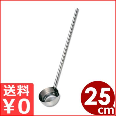口付きステンレスひしゃく Φ24cm×25cm柄 パイプ柄 18-8ステンレス製柄杓 メーカー取寄品