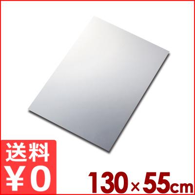アクリルミラー 姿見サイズ 1300×550mm KM2-1355/割れにくい鏡 メーカー取寄品