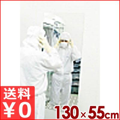 アクリルミラープラス 姿見 1300×550mm KMF-1355/割れにくい鏡 メーカー取寄品