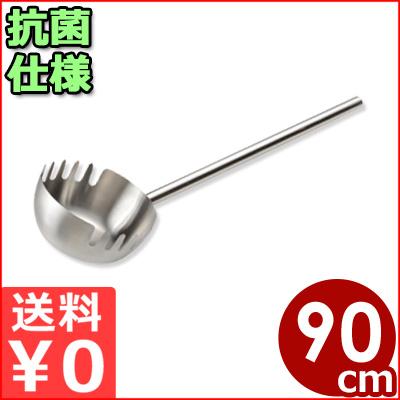 抗菌麺ひしゃく 頭部21cm×90cmパイプ柄 18-8ステンレス製おたま メーカー取寄品