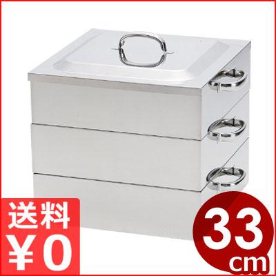 桃印 業務用角蒸し器 2段 33cm/18-8ステンレス製 業務用蒸し器 メーカー取寄品