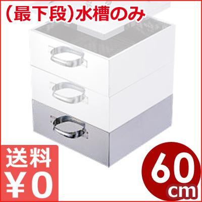 業務用 ステンレス角蒸し器 60cm用水槽 18-8ステンレス製/金属製せいろ 金属製蒸し器 角型