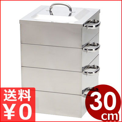 桃印 業務用角蒸し器 3段 30cm/18-8ステンレス製 業務用蒸し器 メーカー取寄品