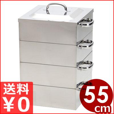 桃印 業務用角蒸し器 3段 55cm/18-8ステンレス製 業務用蒸し器 メーカー取寄品