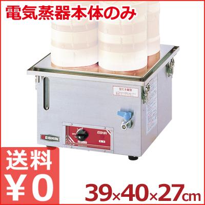 業務用電気蒸し器 丸セイロ専用 39×40×高さ27cm YM-11/100V用 メーカー取寄品