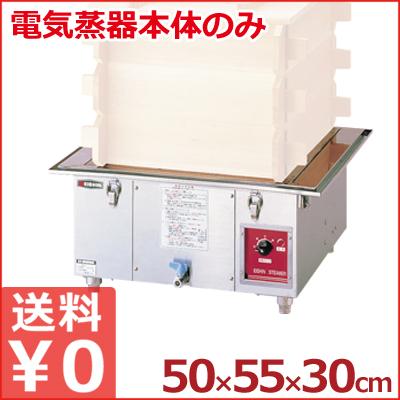 業務用電気蒸し器 角セイロ420mm対応 50×55×30cm M-22/三相200V用 メーカー取寄品