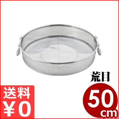 パンチング手付きステンレス蒸ざる 直径50cm/18-8ステンレス製湯上げざる 業務用ざる メーカー取寄品