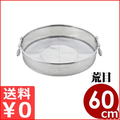 パンチング手付きステンレス蒸ざる 直径60cm/18-8ステンレス製湯上げざる 業務用ざる メーカー取寄品