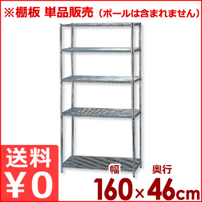 MRメタルラック専用 棚板 MR-1646T 幅160×奥行き46cm/メッシュ収納棚板 メタルシェルフ用棚板 単品 《メーカー取寄》/棚板のみ