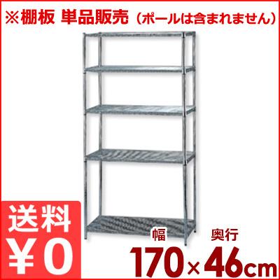 MRメタルラック専用 棚板 MR-1746T 幅170×奥行き46cm/メッシュ収納棚板 メタルシェルフ用棚板 単品 《メーカー取寄》/棚板のみ