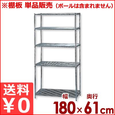 MRメタルラック専用 棚板 MR-1860T 幅180×奥行き61cm/メッシュ収納棚板 メタルシェルフ用棚板 単品 《メーカー取寄》/棚板のみ