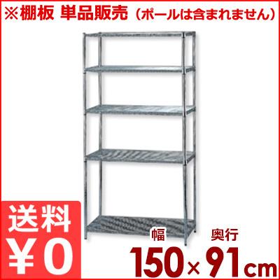 MRメタルラック専用 棚板 MR-1590T 幅150×奥行き91cm/メッシュ収納棚板 メタルシェルフ用棚板 単品 《メーカー取寄》/棚板のみ