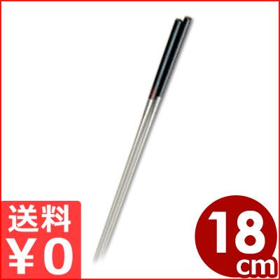 黒檀柄 盛り箸 180mm 《メーカー取寄》 菜箸 取り分け