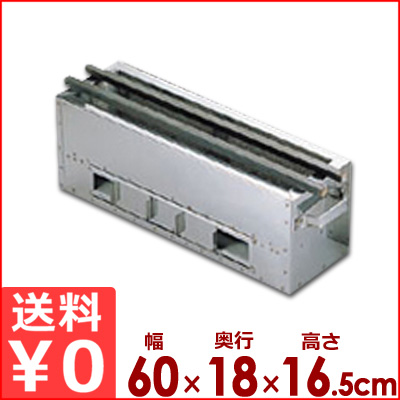 抗火石 木炭用コンロ 60×18cm TK-618/業務用炭火焼きコンロ