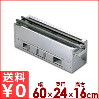 抗火石 木炭用コンロ 60×24cm TK-624/業務用炭火焼きコンロ