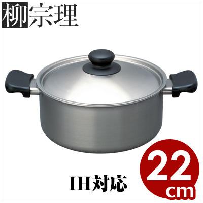 柳宗理 3層鋼両手鍋 22cm 浅型 つや消し 3.8リットル IH(電磁)対応 《メーカー取寄》 行平鍋 雪平鍋 デザイナーズブランド鍋