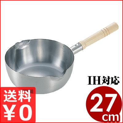 ロイヤル雪平鍋(XYD)27cm 5.2リットル/18-10ステンレス鍋 メーカー取寄品