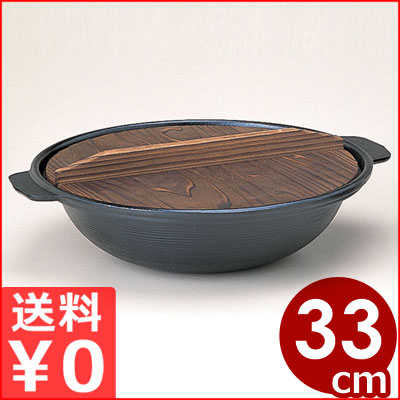 アルミ寄せ鍋 大樹 33cm 木蓋付き 30330 山菜鍋 アルミ卓上鍋 メーカー取寄品
