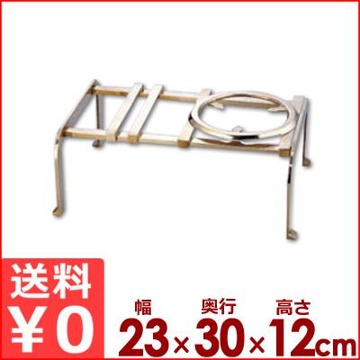 吉原 五徳 砲金製 尺 23×30×12cm