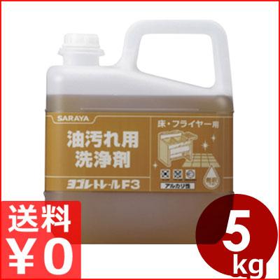 ヨゴレトレール F3 油汚れ用強力洗浄剤 業務用 5kg 《メーカー取寄》 洗剤 掃除 清掃 コンロ オーブン レンジ 換気扇