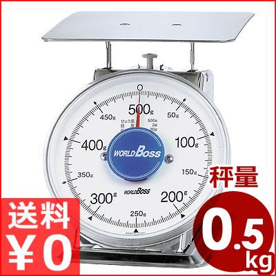 ワールドボス オールステンレス中型上皿秤(はかり) 最大計量500g SA-500S 業務用 厨房用 電子式はかり デジタル式 キッチンスケール メーカー取寄品