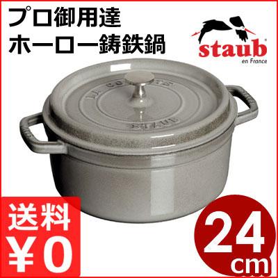 ストウブ ピコココットラウンド 24cm グレー IH対応 フランス製鋳鉄ホーロー鍋 メーカー取寄品