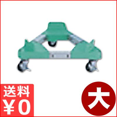 容器運搬用平台車 トライアングルキャリー 3輪自在車輪 フリー TCF 大 直径45~51cm 《メーカー取寄》/移動 持ち運び 運搬