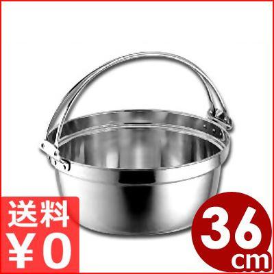 SW ステンレス料理鍋 吊り手付き 36cm/14.6リットル 18-8ステンレス製 《メーカー取寄》/ハンドル 持ち手 取っ手 シンプル