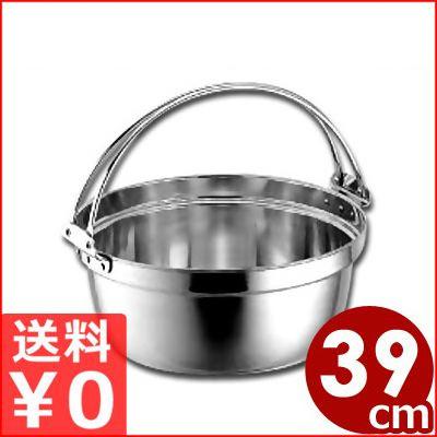 SW ステンレス料理鍋 吊り手付き 39cm 17.5リットル/ハンドル付きステンレス鍋 メーカー取寄品