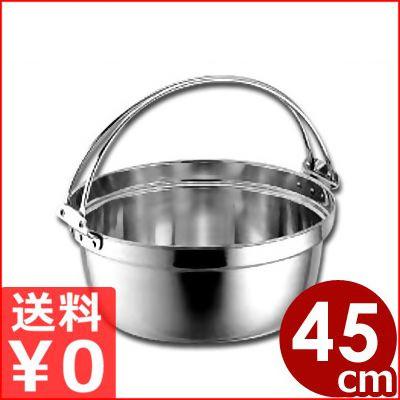 SW ステンレス料理鍋 吊り手付き 45cm 24リットル/ハンドル付きステンレス鍋 メーカー取寄品