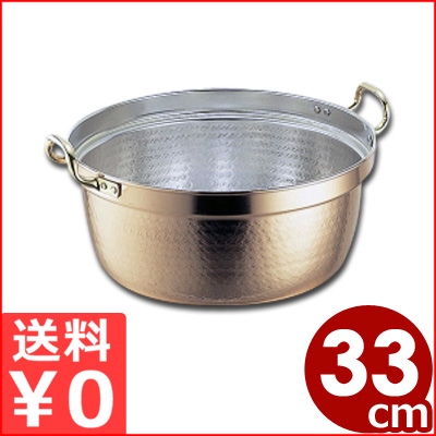 SW 銅料理鍋 両手付き 33cm 10.6リットル