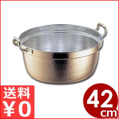 SW 銅料理鍋 両手付き 42cm 21リットル