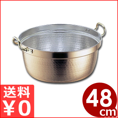 SW 銅料理鍋 両手付き 48cm 29.5リットル