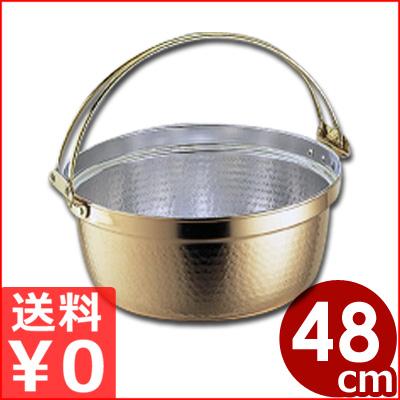 SW 銅料理鍋 吊り手付き 48cm 29.5リットル