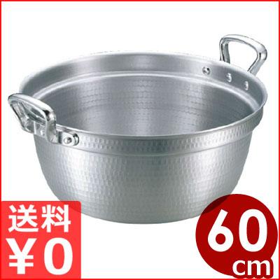 DON アルミ打出料理鍋 60cm 50リットル アルミ両手鍋 ガス火用 メーカー取寄品