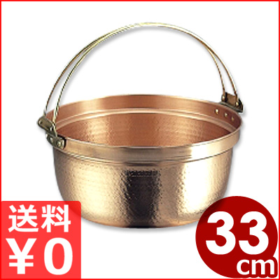 SW 銅料理鍋 (錫メッキなし・つる付き) 33cm 10.6リットル/吊手つき銅鍋 メーカー取寄品