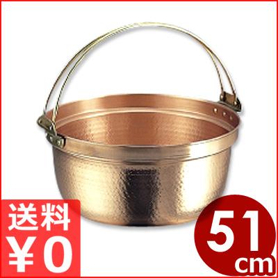 SW 銅料理鍋 (錫メッキなし・つる付き) 51cm 35.5リットル/吊手つき銅鍋 メーカー取寄品