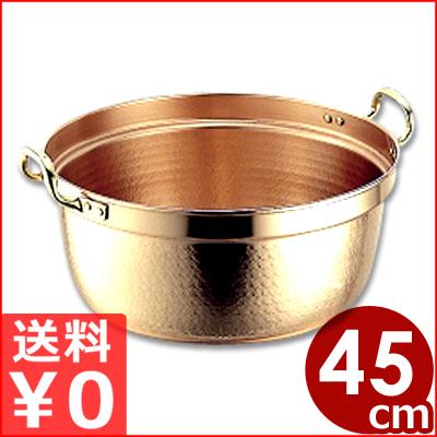 SW 銅料理鍋 (錫メッキなし・両手付き) 45cm 24リットル/両手銅鍋 メーカー取寄品