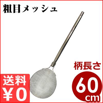ののじ 調理用すくいカゴ 粗・M 24.5cm 柄長さ60cm KGA-003M/柄付き水切り ストレーナー メーカー取寄品