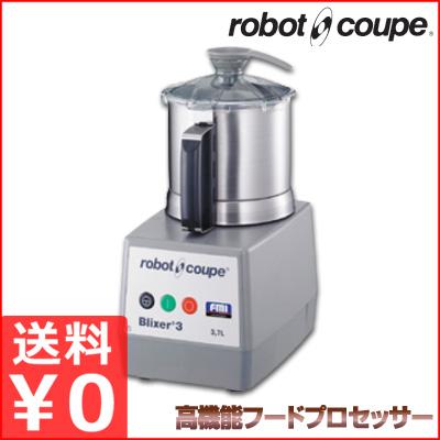 ロボクープ フードプロセッサー BLIXER-3D/業務用高機能フードプロセッサー メーカー取寄品