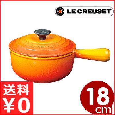 ルクルーゼ 片手鍋 ソースパン18cm オレンジ オール熱源対応/フランス製鋳鉄ホーロー鍋