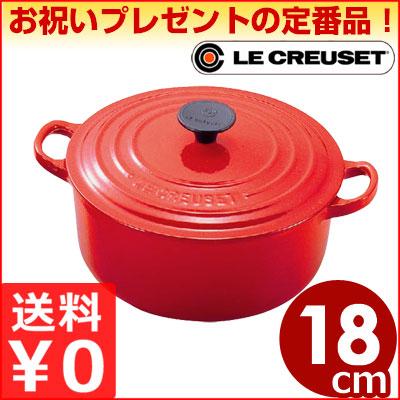 ルクルーゼ ココット・ロンド 18cm チェリーレッド 赤 丸 オール熱源対応/フランス製鋳鉄ホーロー鍋 メーカー取寄品