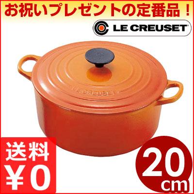 ルクルーゼ ココット・ロンド 20cm オレンジ 丸 オール熱源対応/フランス製鋳鉄ホーロー鍋